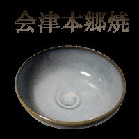会津本郷焼