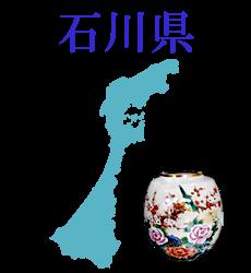 石川県の食器買取とは?