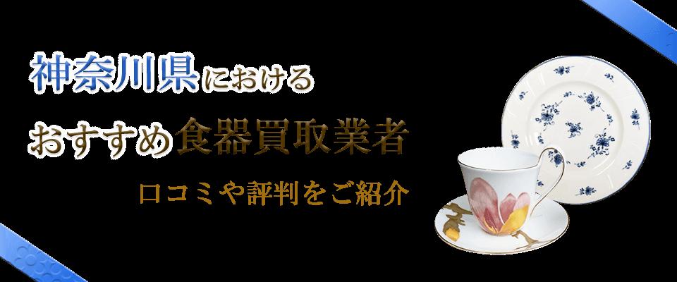 神奈川県のおすすめ食器買取業者の口コミや食器情報を紹介します