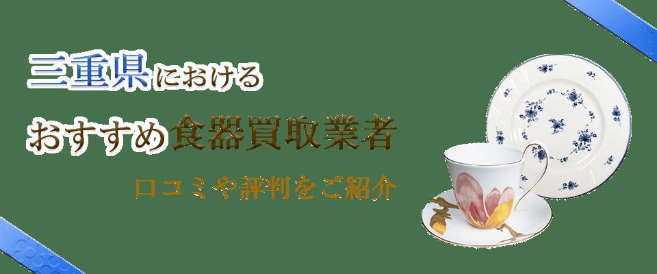 三重県のおすすめ食器買取業者の口コミや食器情報を紹介します
