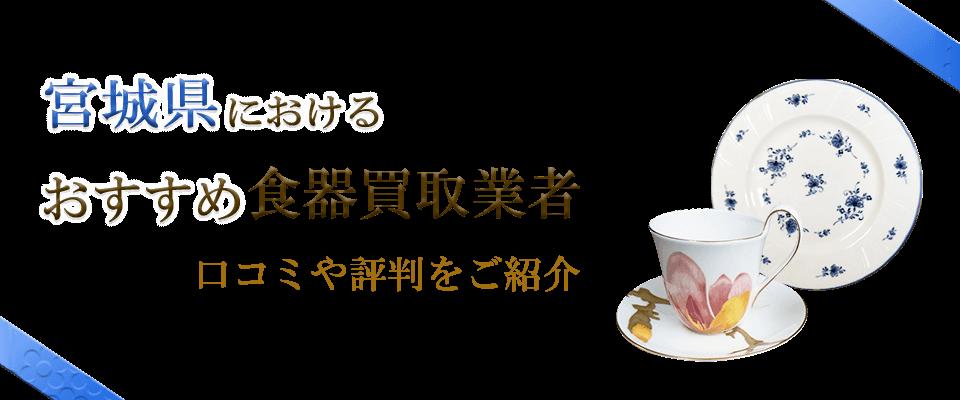 宮城県のおすすめ食器買取業者の口コミや食器情報を紹介します