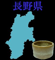 長野県の食器買取とは?