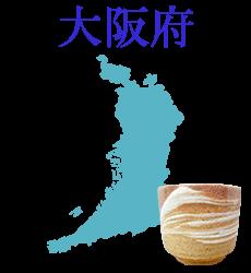 大阪府の食器買取とは?