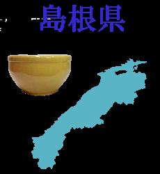 島根県の食器買取とは?