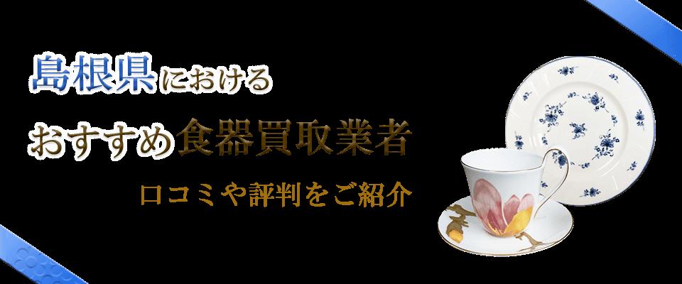 島根県のおすすめ食器買取業者の口コミや食器情報を紹介します