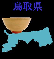鳥取県の食器買取とは?