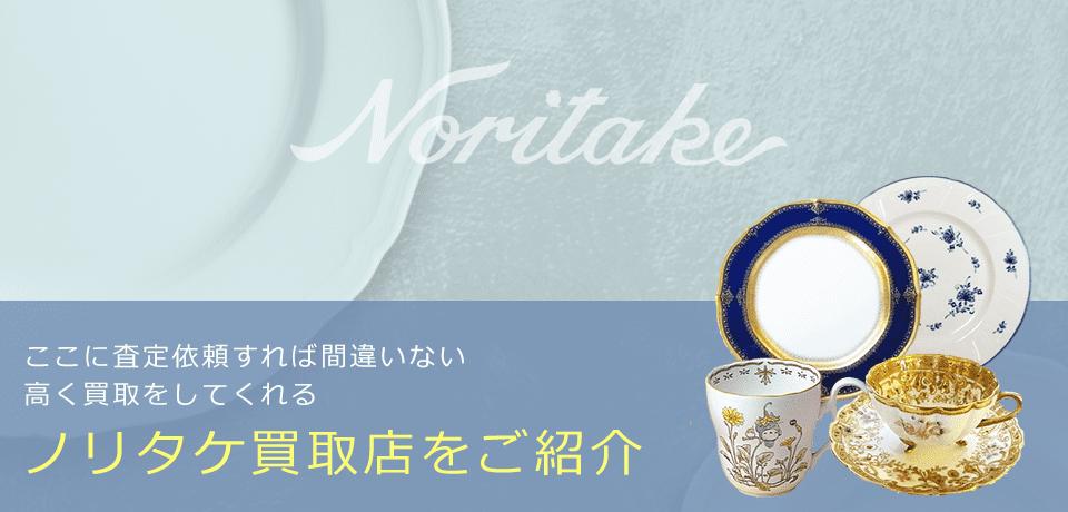 ノリタケの価値と概要、おすすめ買取業者を紹介します!