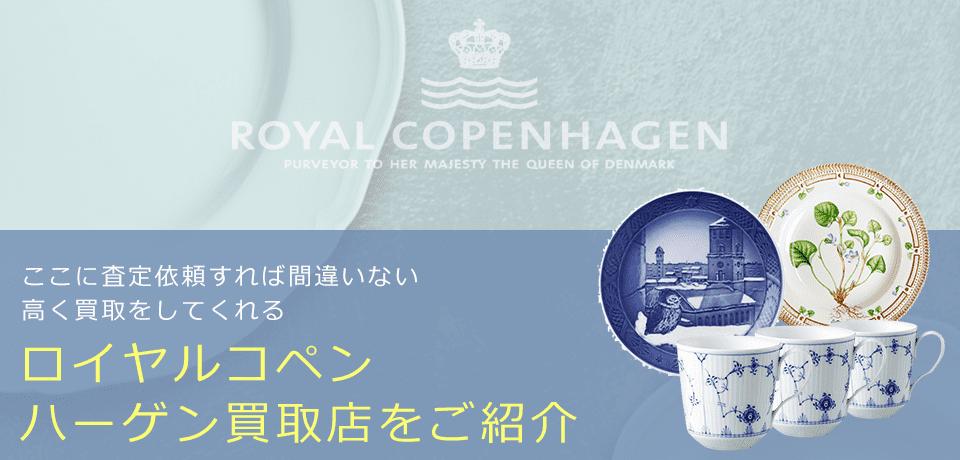 ロイヤルコペンハーゲンの価値と概要、おすすめ買取業者を紹介します!
