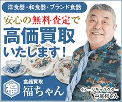 おすすめ食器買取業者福ちゃん
