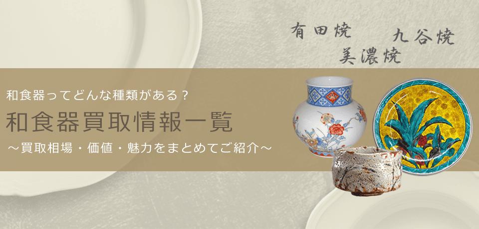 和食器の価値と概要、おすすめ買取業者を紹介します!