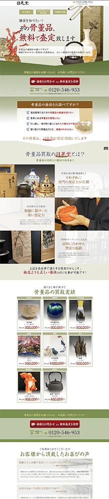 おすすめ食器買取業者日晃堂の評判と概要