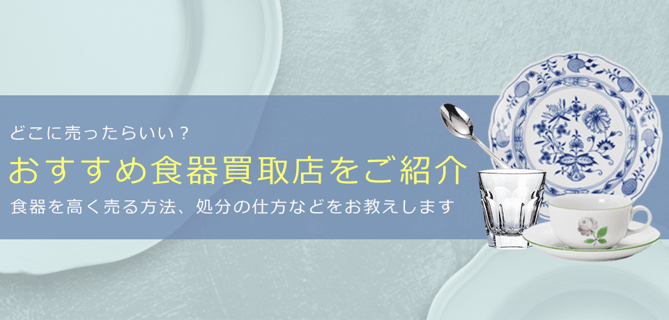 食器買取業者おすすめランキング!
